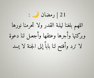 ليلة القدر, algérie dz, and اسلاميات اسلام image