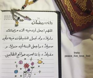 شهر رمضان and رمضانيات image