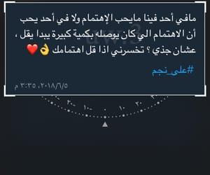 كتابات علي نجم image