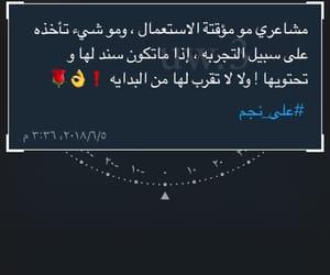 علي نجم image