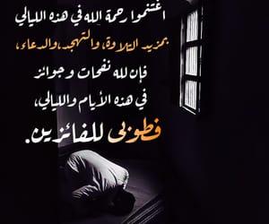 رَمَضَان and العشر image