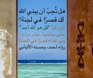 quran, جَنَة, and الاخلاص image