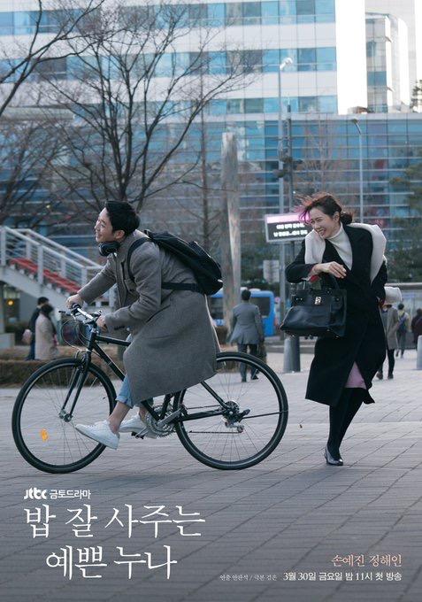 Korean Drama, kdrama, and something in the rain image