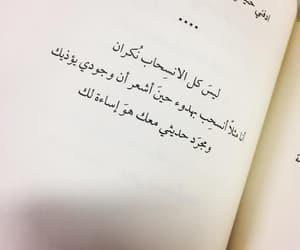 انسحاب, ﺍﻗﺘﺒﺎﺳﺎﺕ, and بالعربي image