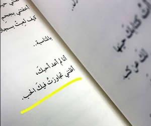 ﻋﺮﺑﻲ, ﺍﻗﺘﺒﺎﺳﺎﺕ, and راق لي image