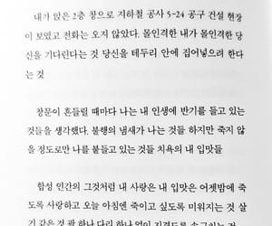 korean, poem, and poetry image