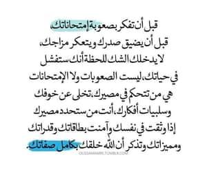 arabic, الثقة, and الحياة image