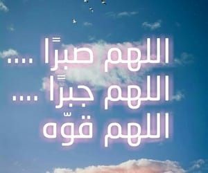 in the sky and duaa image