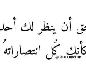 كلمات حب انتصار image