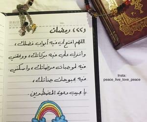 islamic, اسﻻميات, and رَمَضَان image