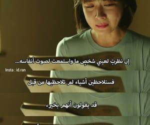 kdramas, اقتباسات مسلسلات, and مسلسﻻت كورية image