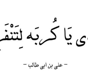 الفرج, الامام علي, and الشده image
