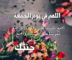 جمعة مباركة, اذكار, and استغفار image