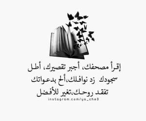 دُعَاءْ, ﻋﺮﺑﻲ, and عبارات image
