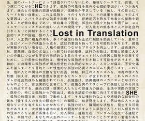 lost in translation, her, and lost image