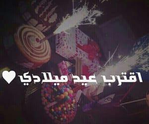 love, حُبْ, and live image