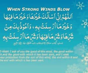 dua and wind image
