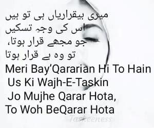 urdu, urdu shayari, and urdu poetry image