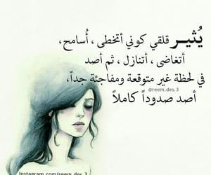 arabic, broken, and قلق image