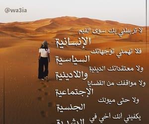 حُبْ, عربي عربيات عربية, and الشرق image