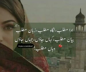 mean, urdu poetry, and harsh reality image