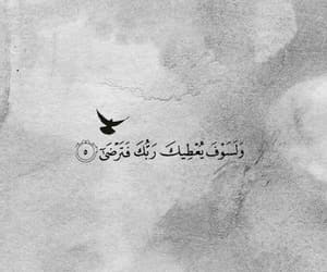 القران الكريم, الله, and رمضانيات image