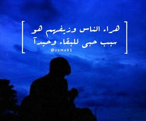 arabic, blue, and وحيد image