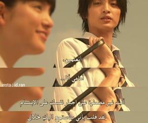 japanese drama, love japan, and arabic words image