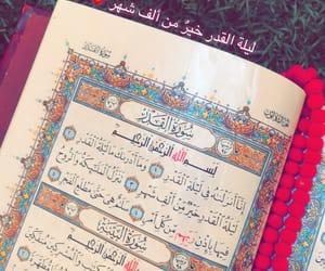 ليلة القدر, ﻋﺮﺑﻲ, and اقتباسً image