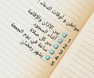 إسْلام and الدعاء image