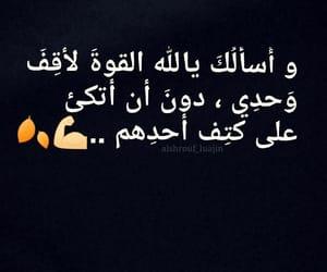 الله, حُبْ, and ﺭﻣﺰﻳﺎﺕ image