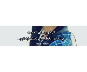 arabic words, arabic quotes, and عالم image