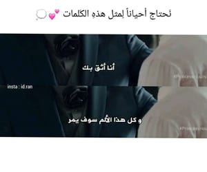 arabic words, arabic quotes, and كلمات image