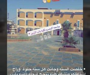 تعبً, جامعة البصره, and دراسه image