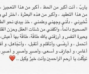 allah, arabic, and اسﻻميات image