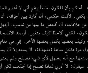 الفطرة, اقتباسً, and قراءة image