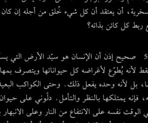 مما قرات, بالعربي, and الفطرة image