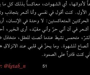 نص, جان جاك روسو, and مما قرات image
