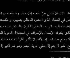 الفطرة, كُتُب, and بالعربي image