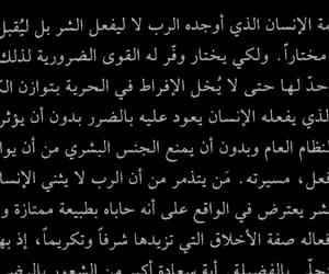 الكون, بالعربي, and الفطرة image