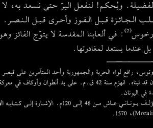 العقاب, جان جاك روسو, and اقتباسً image