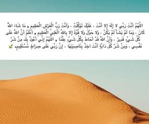 سبحان الله, ادعية, and لا اله الا الله image