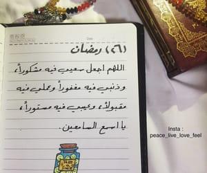 رمضان كريم, رمضانيات, and اسﻻميات image