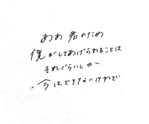 歌詞, ことば, and 君のため image
