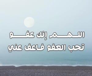 islam, دعوة, and ربِّ image