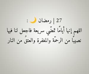 algérie dz, اسلاميات اسلام, and 27 رمضان image