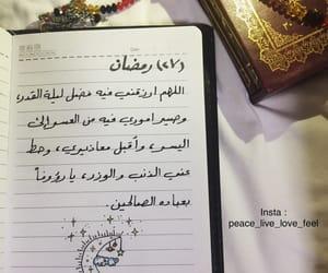 شهر رمضان, رمضانيات, and اسﻻميات image