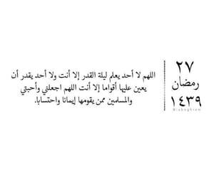 arab, arabic, and Ramadan image