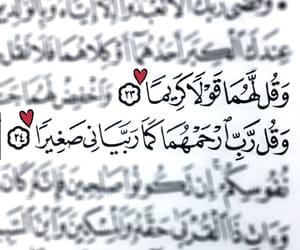 رَمَضَان, إسﻻميات, and القرآن image