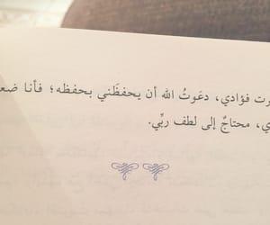 الله and الدعاء image